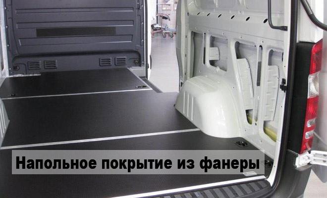 Ремонт пола фургона