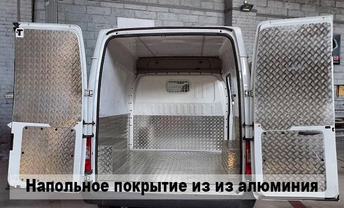 Ремонт пола фургона алюминиевым покрытием